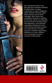 Обложка сзади Откровения Мелисса Де ла Круз