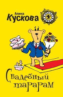 Кускова А. - Свадебный тарарам обложка книги