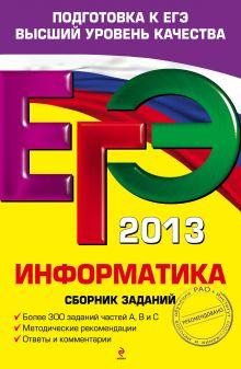 Зорина Е.М., Зорин М.В. - ЕГЭ-2013. Информатика. Сборник заданий обложка книги