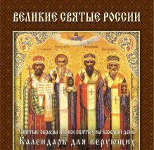 - Великие святые России (календарь) обложка книги