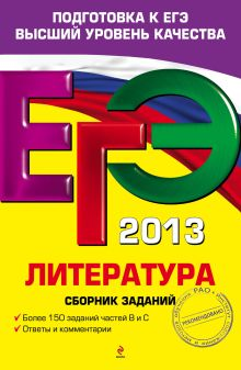 Самойлова Е.А. - ЕГЭ-2013. Литература. Сборник заданий обложка книги