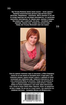 Обложка сзади Миллионерша желает познакомиться Татьяна Полякова