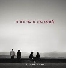 Обложка Я верю в любовь Анастасия Пятина