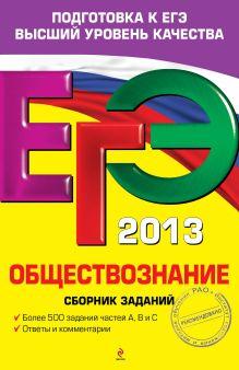 ЕГЭ-2013. Обществознание. Сборник заданий