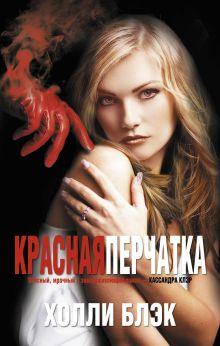 Красная перчатка обложка книги