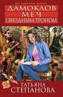 Степанова Т.Ю. - Дамоклов меч над звездным троном обложка книги