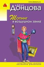 Донцова Д.А. - Шопинг в воздушном замке обложка книги