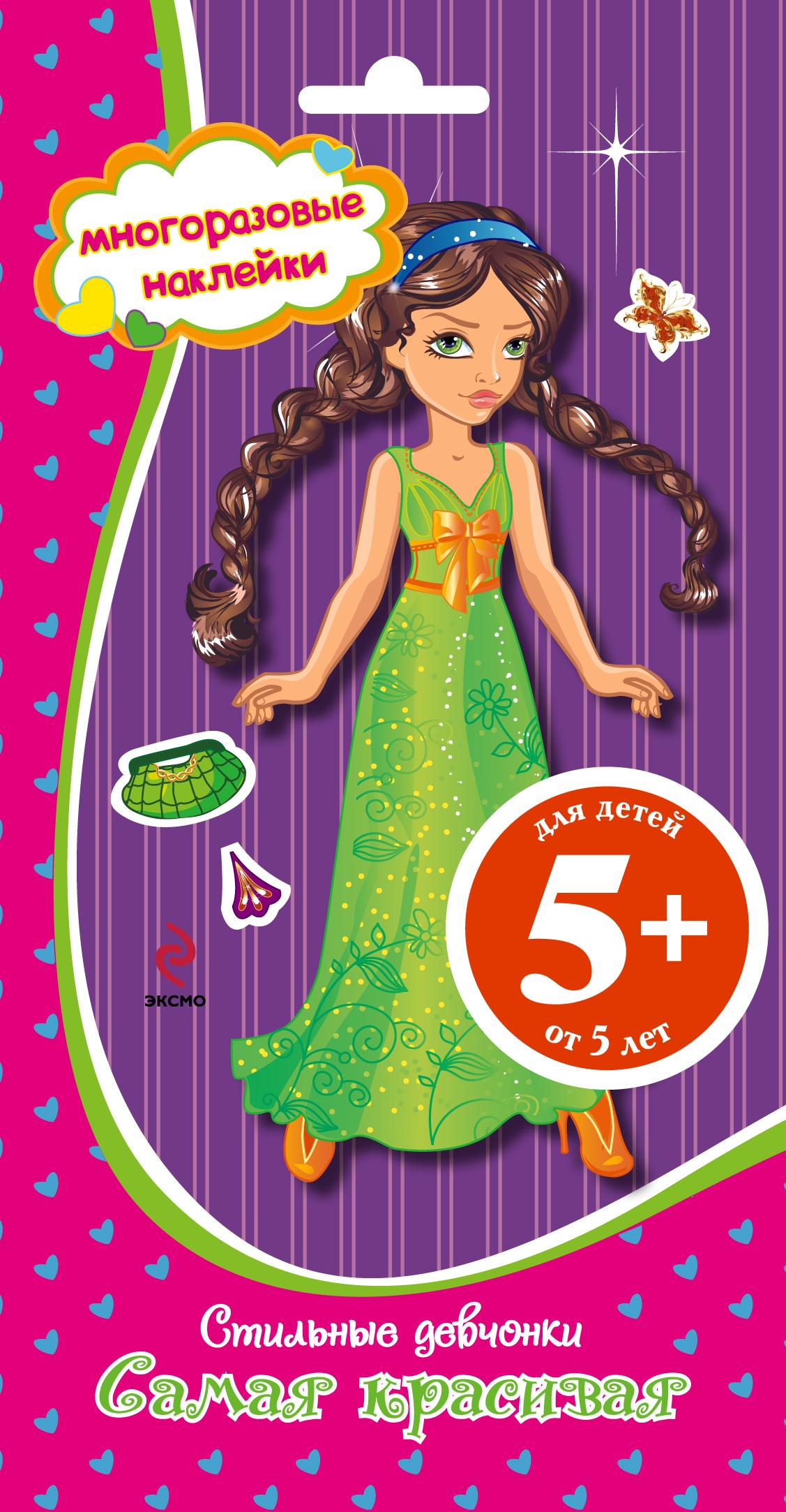 5+ Стильные девчонки. Самая красивая