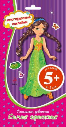 - 5+ Стильные девчонки. Самая красивая обложка книги