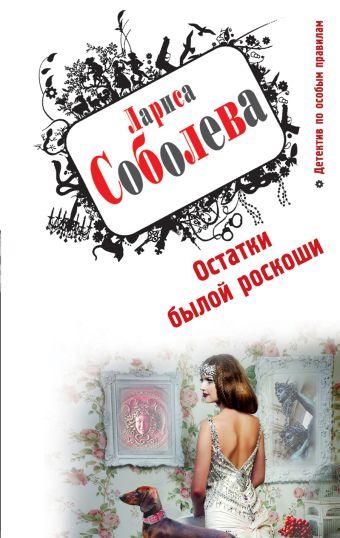 Остатки былой роскоши Соболева Л.П.