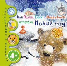Козлов С.Г. - Как Ослик, Ежик и Медвежонок встречали Новый год обложка книги