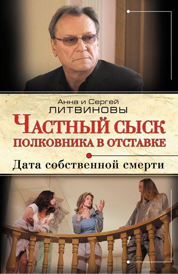 Частный сыск полковника в отставке. Дата собственной смерти Литвинова А.В., Литвинов С.В.