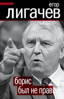 Лигачев Е.К. - Борис был не прав обложка книги