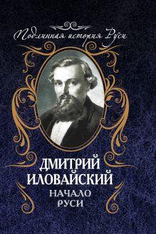 Иловайский Д.И. - Начало Руси обложка книги