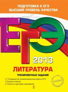 Самойлова Е.А. - ЕГЭ-2013. Литература. Тренировочные задания обложка книги
