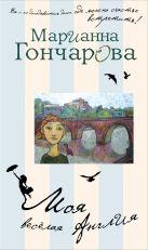 Гончарова М.Б. - Моя веселая Англия' обложка книги
