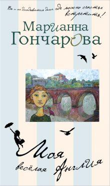 Гончарова М.Б. - Моя веселая Англия обложка книги