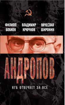 Бобков Ф.Д., Крючков В.А., Широнин В.С. - Андропов. КГБ отвечает за всё обложка книги