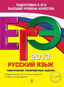 ЕГЭ-2013. Русский язык. Тематические тренировочные задания