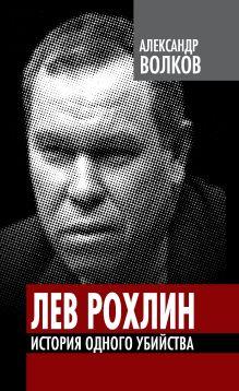 Волков А.А. - Лев Рохлин. История одного убийства обложка книги