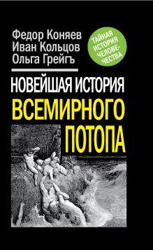 Коняев Ф., Кольцов И., Грейгъ О. - Новейшая история Всемирного Потопа обложка книги