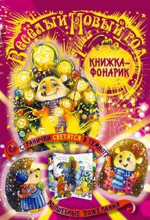 3+ Веселый Новый год. Светящийся театр