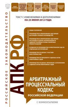 Арбитражный процессуальный кодекс Российской Федерации с комментариями : текст с изм. и доп. на 25 июня 2012 г.