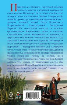 Обложка сзади Жена Петра Великого. Наша первая Императрица Елена Раскина, Михаил Кожемякин