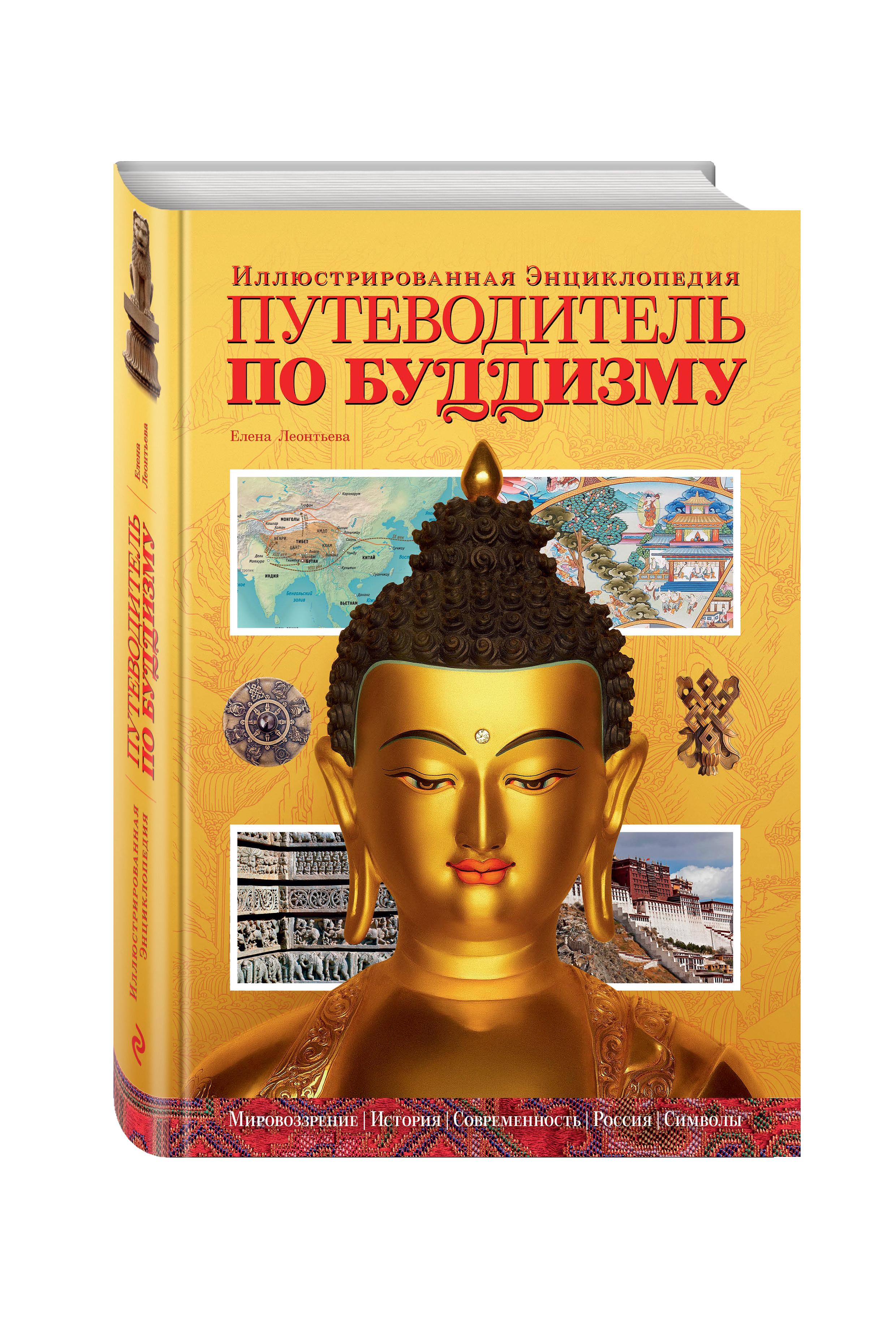 Путеводитель по буддизму. Иллюстрированная Энциклопедия ( Леонтьева Е.  )