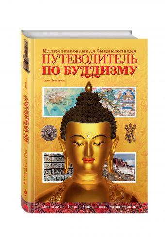 Путеводитель по буддизму. Иллюстрированная Энциклопедия Леонтьева Е.
