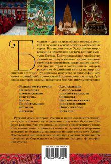 Обложка сзади Путеводитель по буддизму. Иллюстрированная Энциклопедия Елена Леонтьева