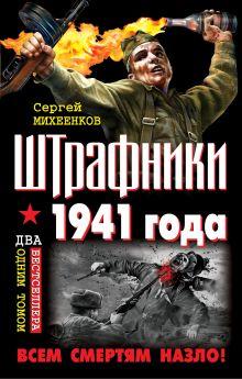 Штрафники 1941 года. Всем смертям назло! обложка книги