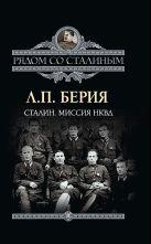 Берия Л.П. - Сталин. Миссия НКВД' обложка книги