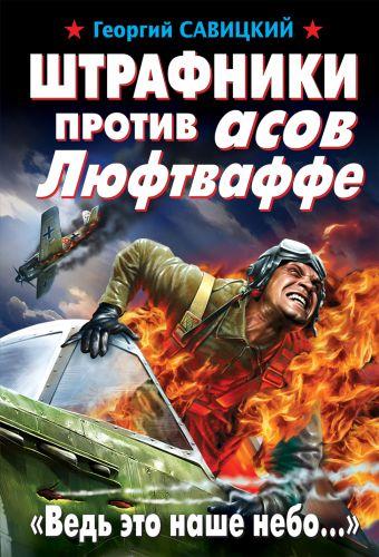 """Штрафники против асов Люфтваффе. """"Ведь это наше небо..."""" Савицкий Г."""