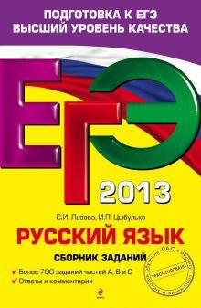 ЕГЭ-2013. Русский язык. Сборник заданий
