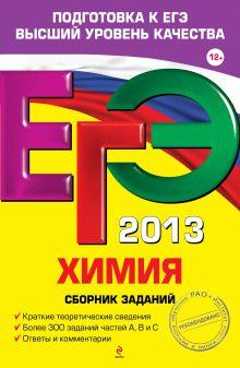 ЕГЭ-2013. Химия. Сборник заданий обложка книги