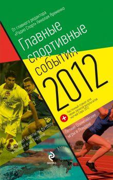 Яременко Н.Н. - Главные спортивные события - 2012 (2 оф.) обложка книги