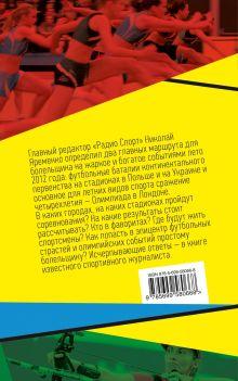 Обложка сзади Главные спортивные события - 2012 (2 оф.) Николай Яременко