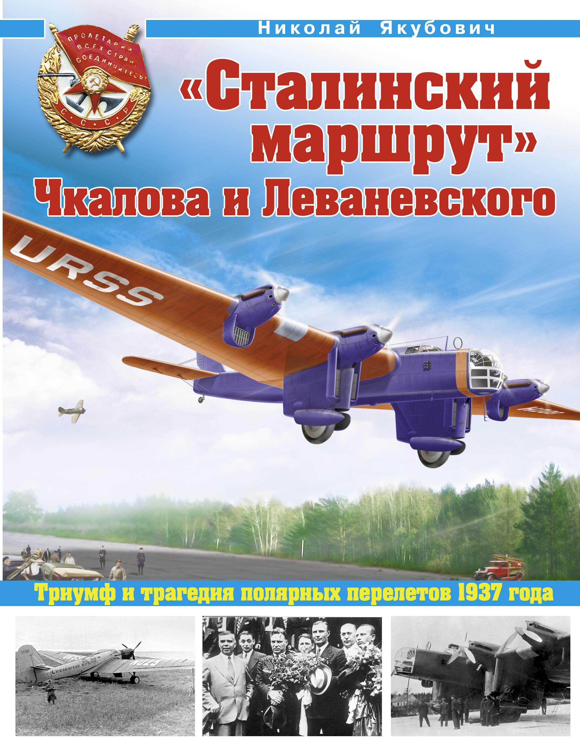 «Сталинский маршрут» Чкалова и Леваневского. Триумф и трагедия полярных перелетов 1937 года