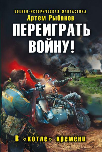 Переиграть войну! В «котле» времени