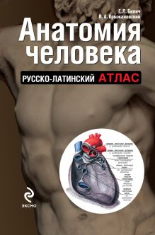 Анатомия человека: русско-латинский атлас обложка книги