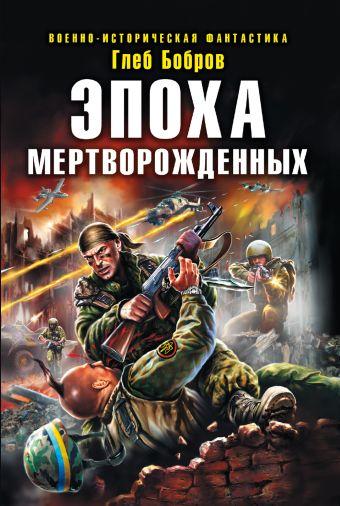 Эпоха мертворожденных Бобров Г.Л.