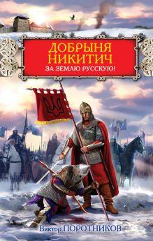 Поротников В.П. - Добрыня Никитич. За Землю Русскую! обложка книги