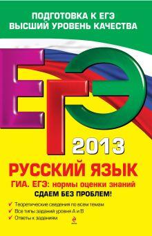 ЕГЭ-2013. Русский язык. ГИА. ЕГЭ: нормы оценки знаний обложка книги