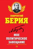 Берия Л.П. - Мое политическое завещание' обложка книги