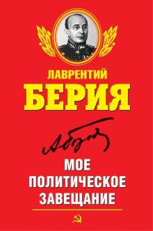 Берия Л.П. - Мое политическое завещание обложка книги