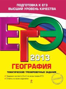 ЕГЭ-2013. География. Тематические тренировочные задания
