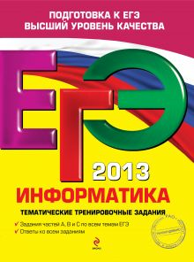 ЕГЭ-2013. Информатика. Тематические тренировочные задания