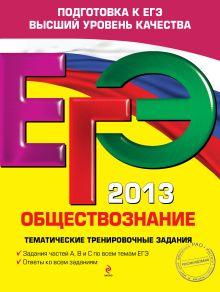 Кишенкова О.В. - ЕГЭ-2013. Обществознание. Тематические тренировочные задания обложка книги