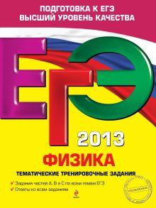 Фадеева А.А. - ЕГЭ-2013. Физика. Тематические тренировочные задания обложка книги